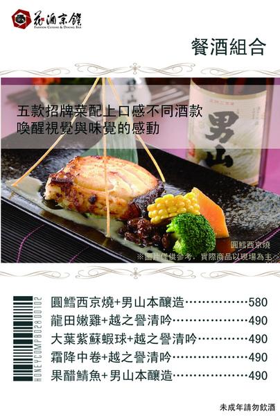花酒京饌-餐酒組合