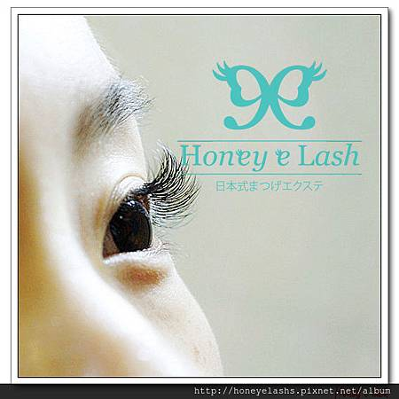Honey e Lash 日式甜心美睫 (1)