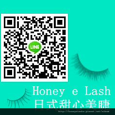 Honey e lash NEW_副本