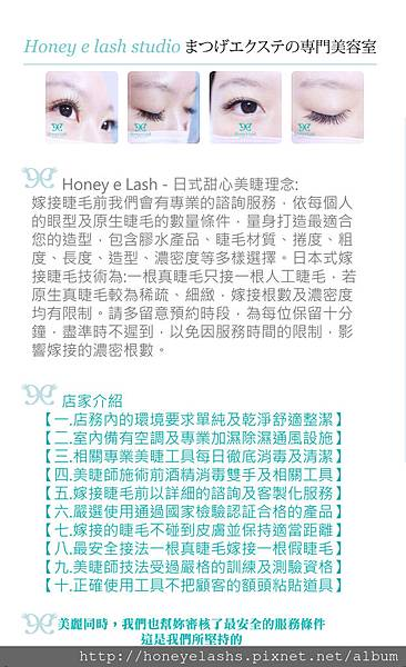 honey e lash 店家介紹