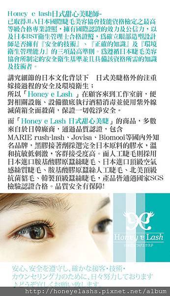 honey e lash 產品簡介