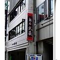 新宿 - 麵屋武藏01