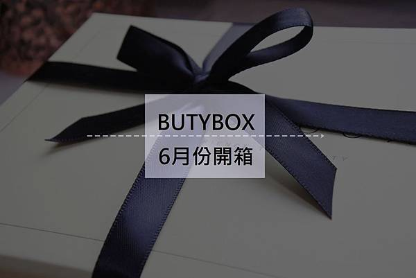 BUTYBOX封面