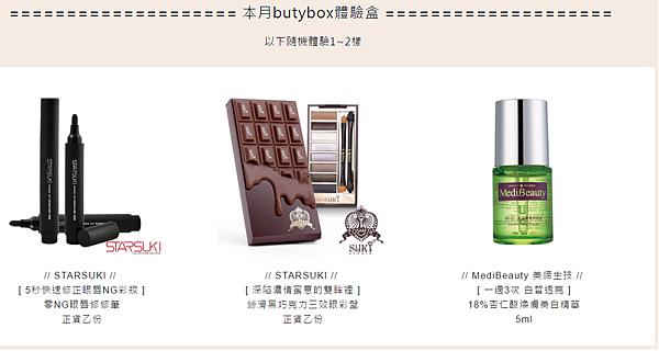 butybox官網