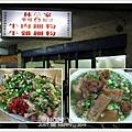 20111229 林家藥膳原汁牛肉麵