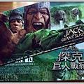 20130226 傑克:巨人戰紀in信義威秀