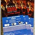 20130205 終極警探5:跨國救援in日新威秀