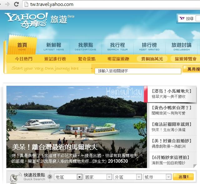 20130530 奇摩旅遊首頁