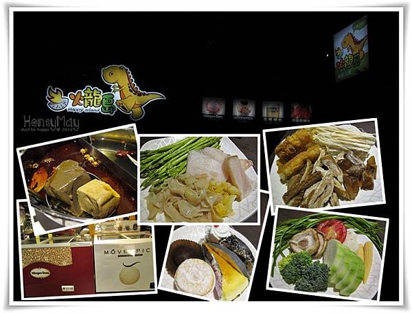 20120913 火龍島極品火鍋