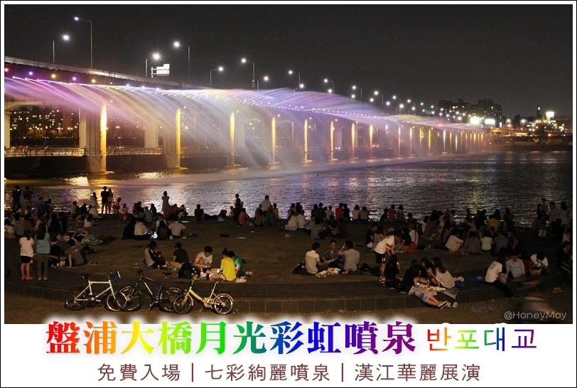 20130615盤浦大橋.JPG