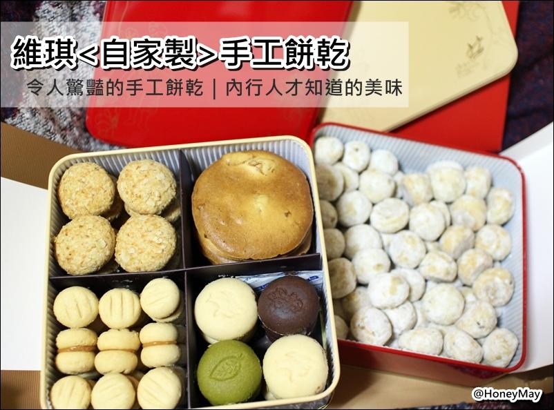20150529 維琪手工餅乾.JPG