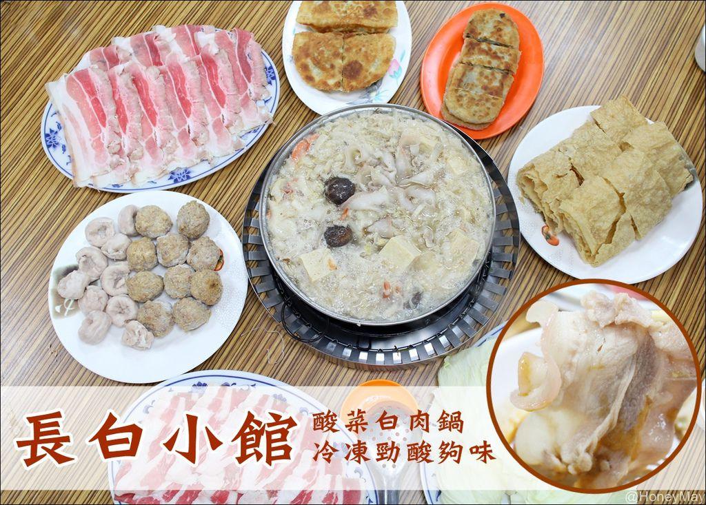 20151102 長白小館酸白鍋.JPG