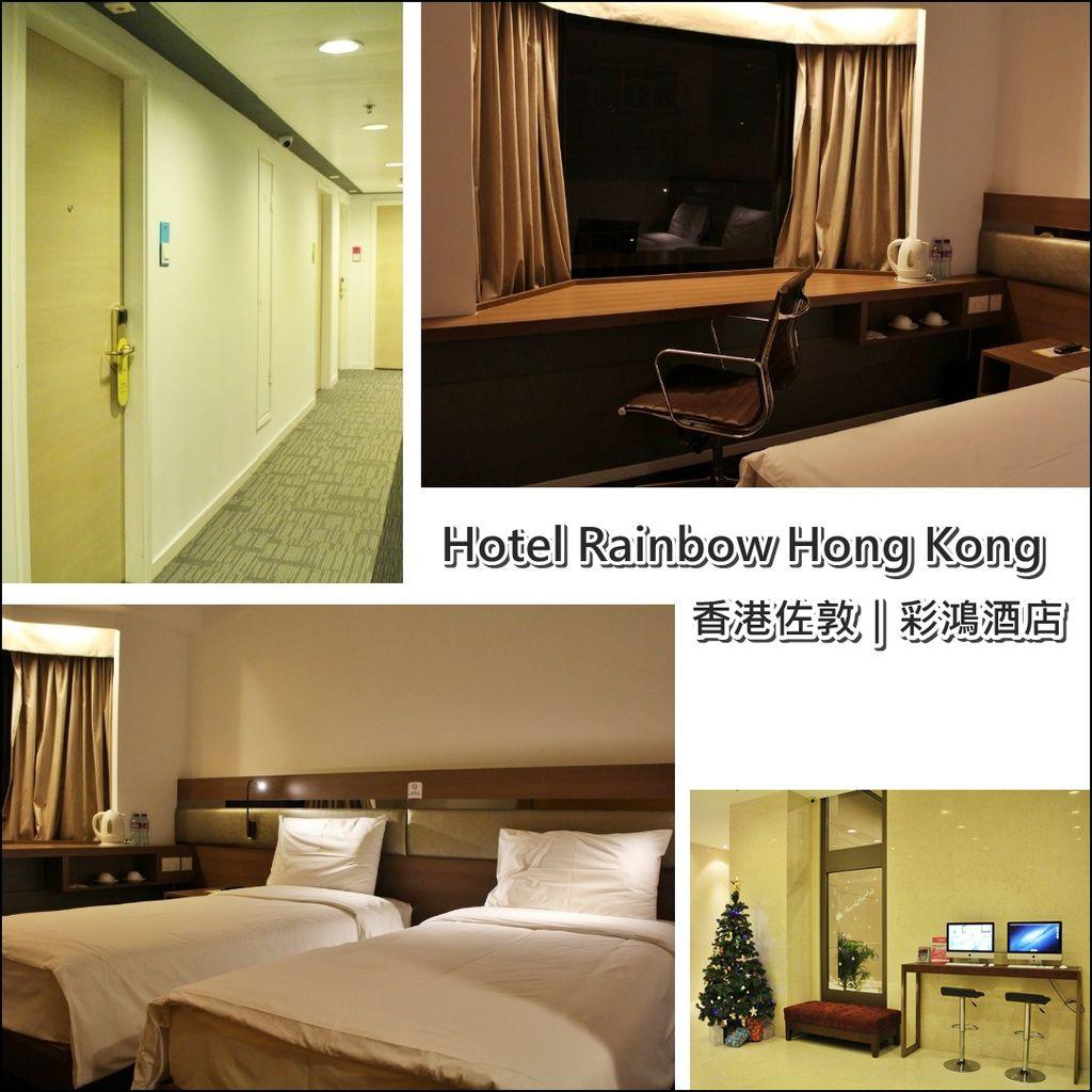 20141219 Rainbow Hotel.jpg
