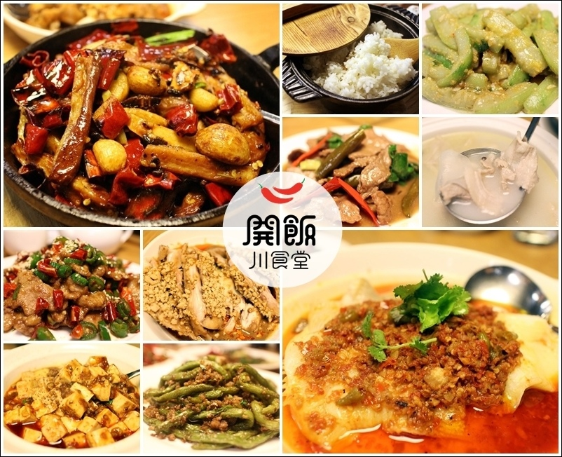 20150224 開飯川食堂