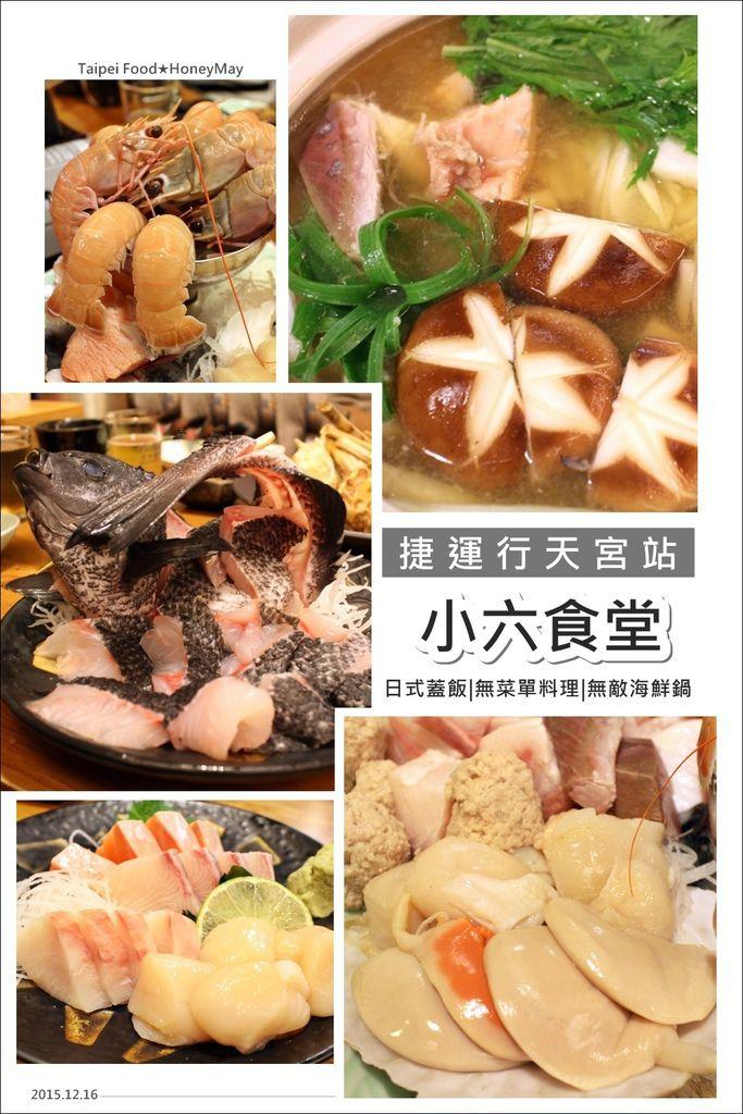 20151216 小六食堂.jpg