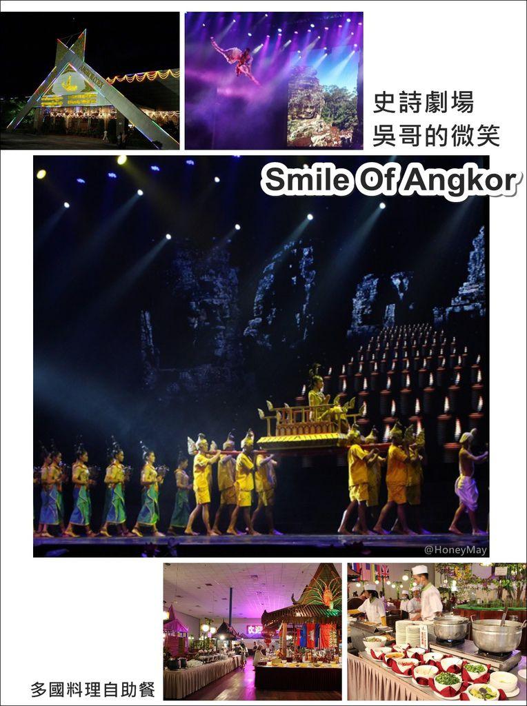 20131013 吳哥微笑SHOW.jpg