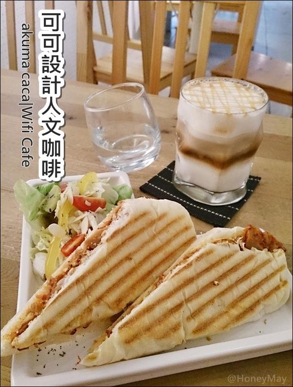 20151108 akuma caca可可設計人文咖啡.jpg