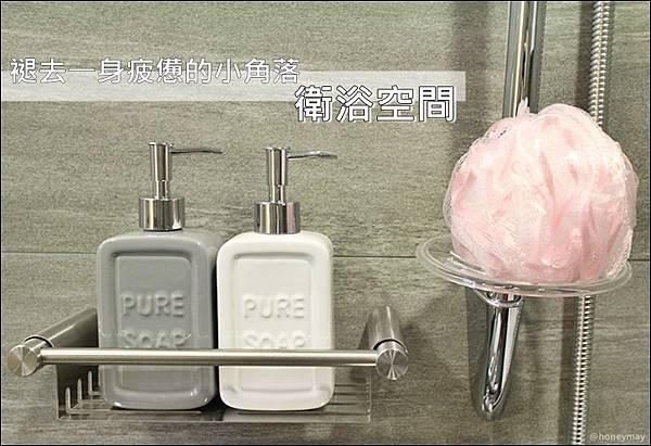 浴室衛浴01.JPG
