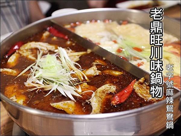 20160622 老鼎旺.JPG