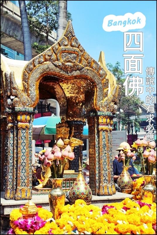 20150226 曼谷四面佛.JPG