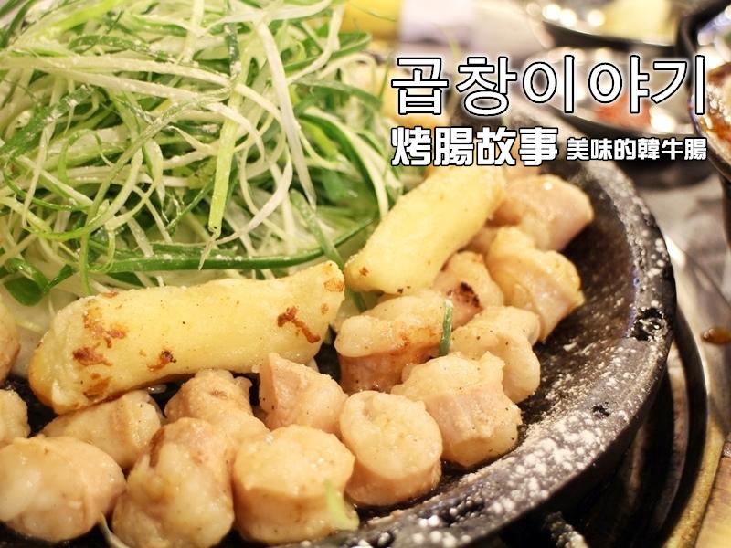 20141115 韓國自由行新村烤牛腸2.jpg