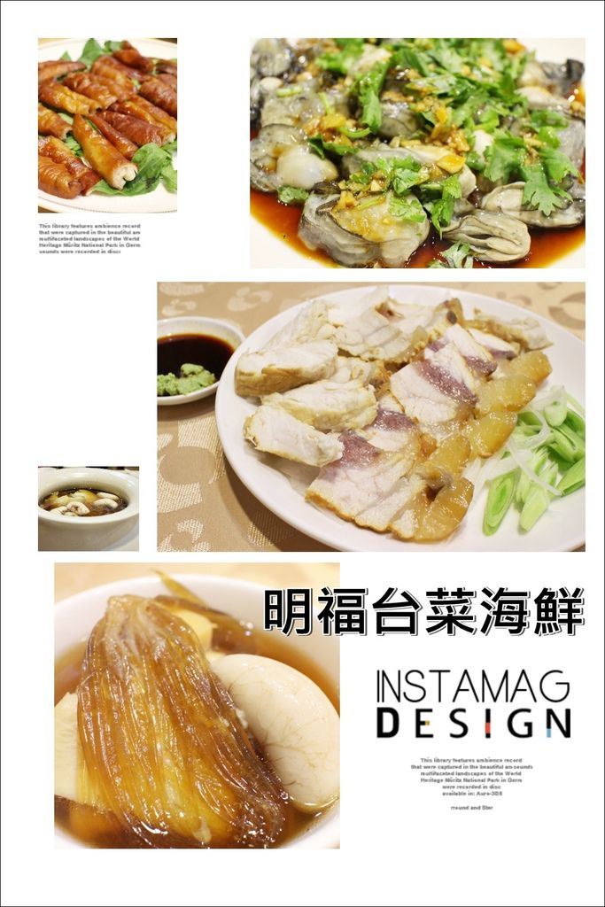 20160608 明福台菜.jpg