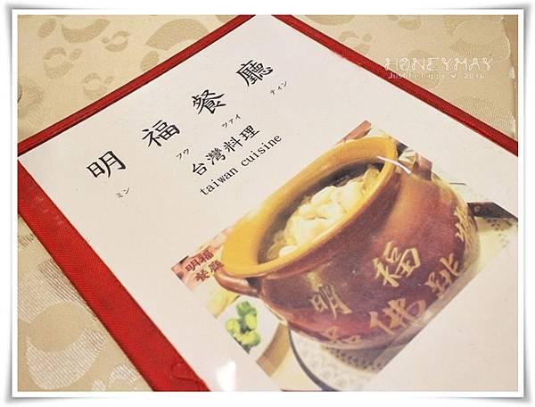IMG_7759明福台菜明福台菜.JPG