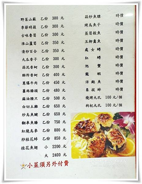 IMG_7760明福台菜明福台菜.JPG