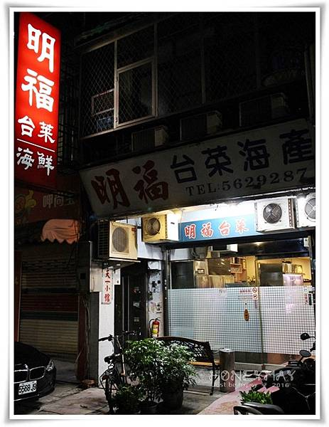 IMG_7811明福台菜明福台菜.JPG