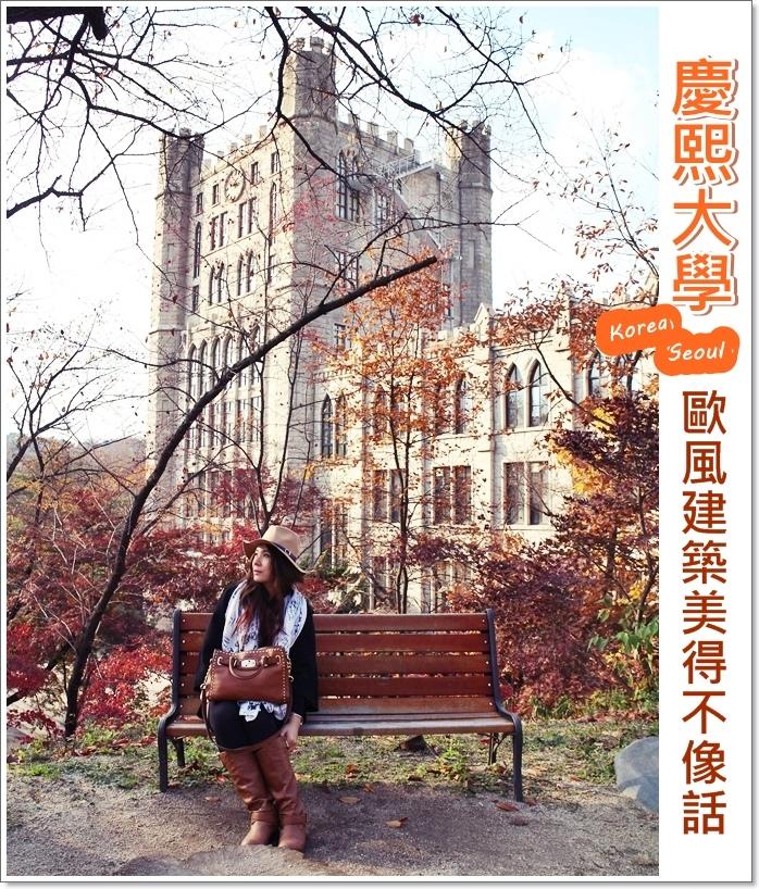 20141117 慶熙大學.JPG