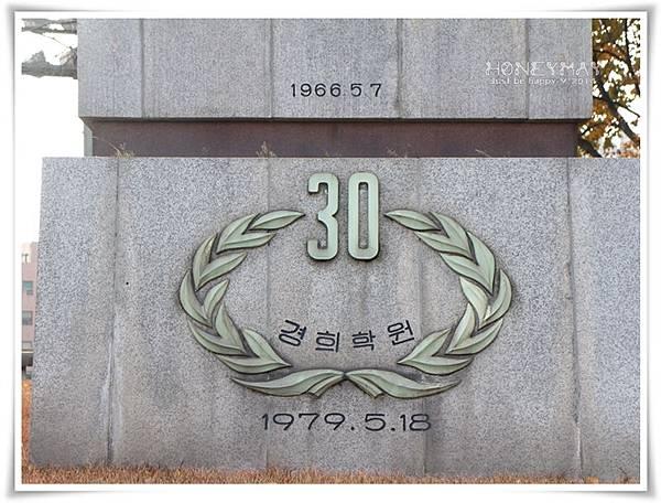IMG_8292韓國慶熙大學賞楓.JPG