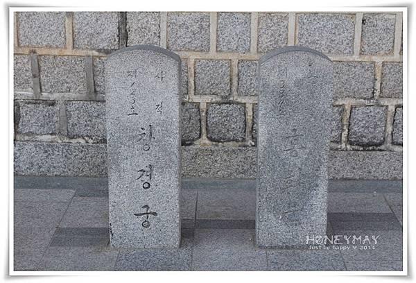 IMG_8678昌慶宮.JPG