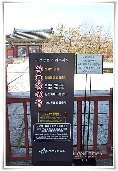 IMG_8679昌慶宮.JPG