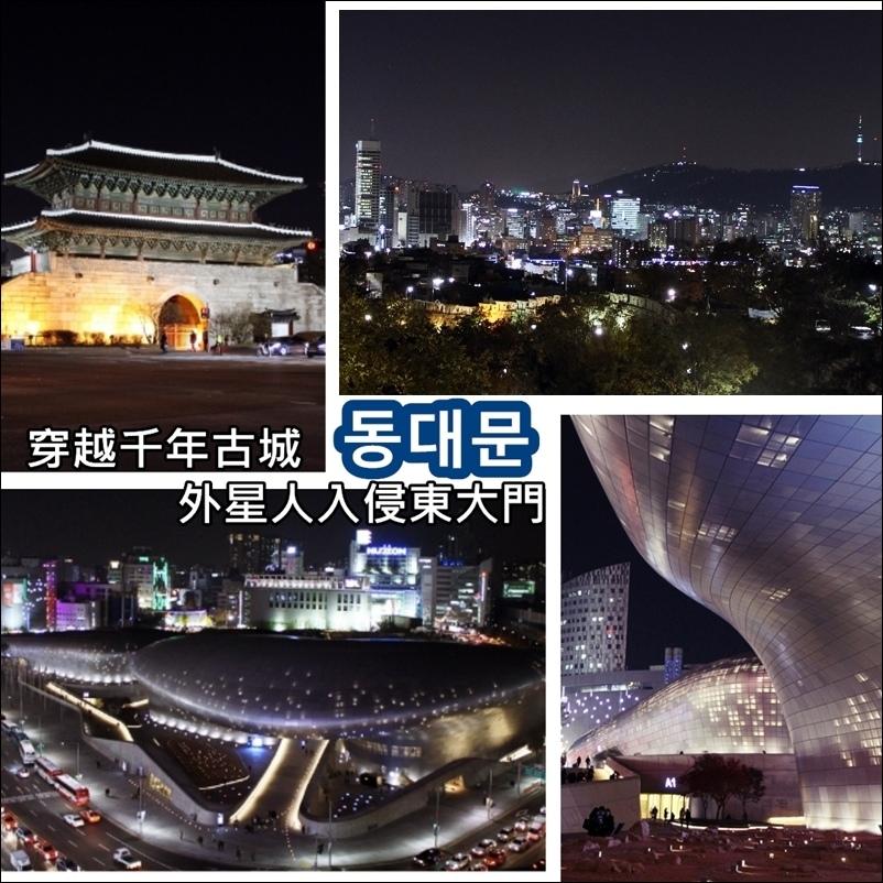 20141118 東大門城墎.jpg