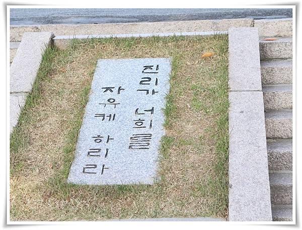 IMG_9216延世大學.JPG