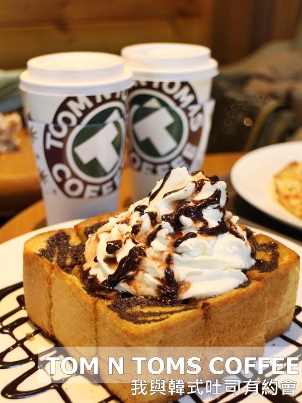 20141119-1 toms coffee.JPG