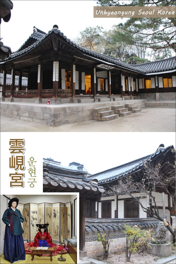 20141121 雲峴宮.jpg