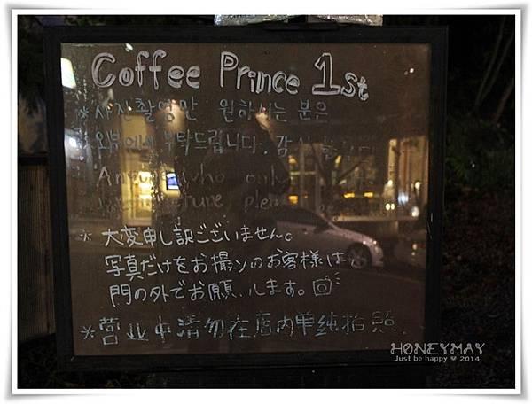 IMG_0560咖啡王子1號店.JPG