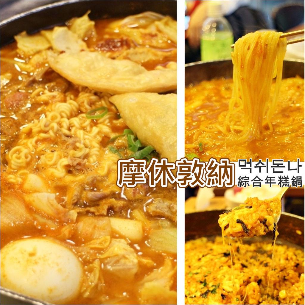 20160422 綜合年糕鍋.jpg