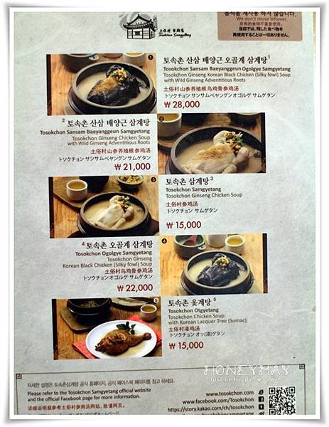 IMG_1691土俗村蔘雞湯.JPG