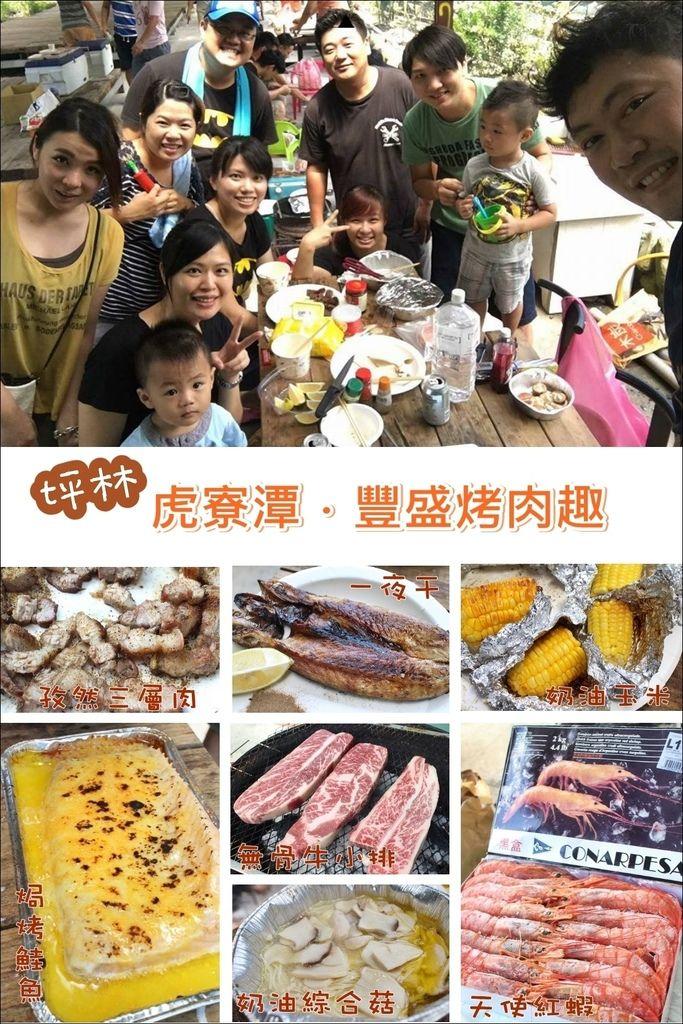 20160911 虎寮潭