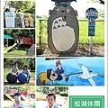 20161015 新竹松湖.jpg