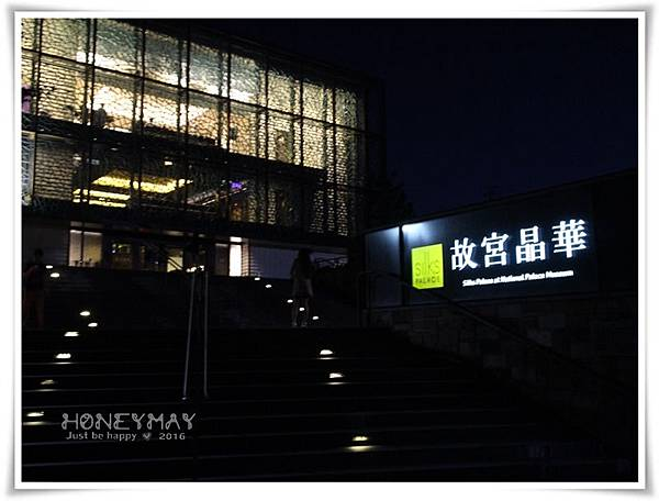 IMG_7645故宮晶華.JPG