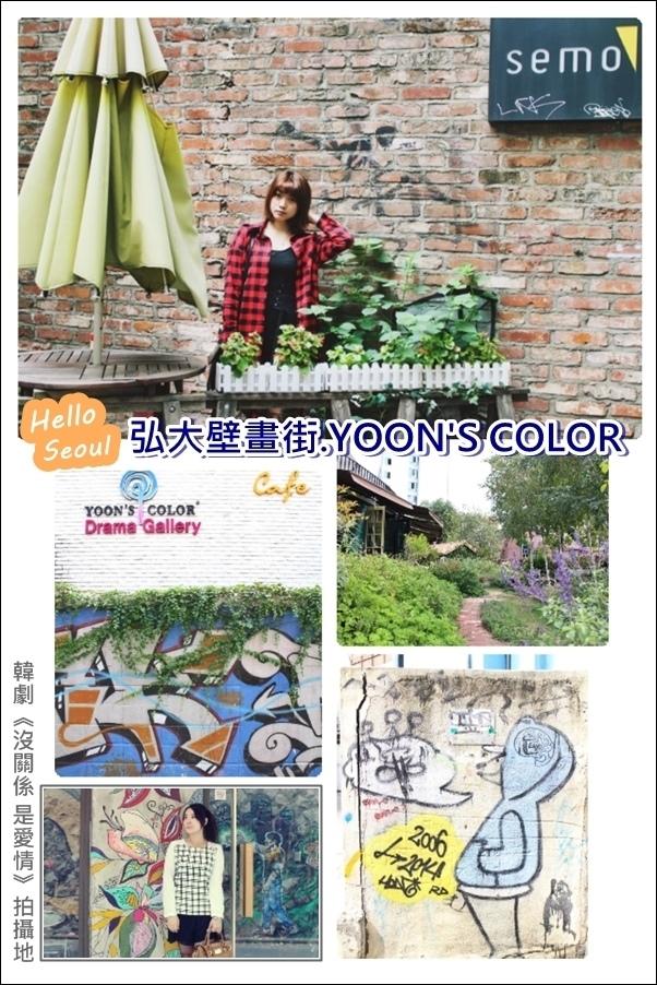 20151004 弘大壁畫街.jpg