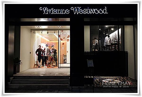 IMG_0181Vivienne Westwood.JPG