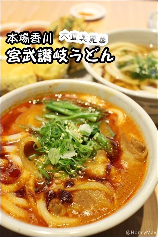 20170429 宮武讚岐.jpg