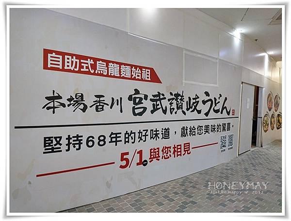 DSC_1545美麗華宮武讚岐.JPG