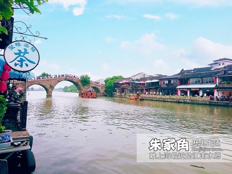 20180624 朱家角.jpg