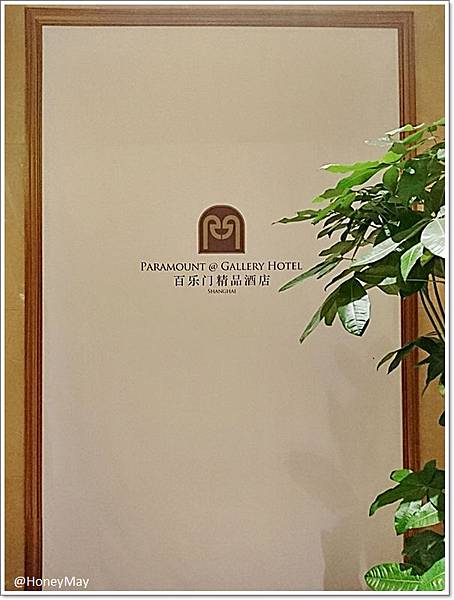 百樂門大酒店 (4).jpg