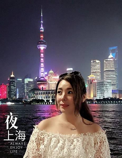 20180621 夜上海